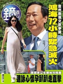 鏡週刊 第158期 2019/10/09