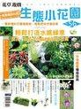 花草遊戲 No56:做蟲鳴鳥叫的生態小花園