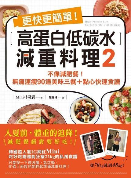 更快更簡單!高蛋白低碳水減重料理2