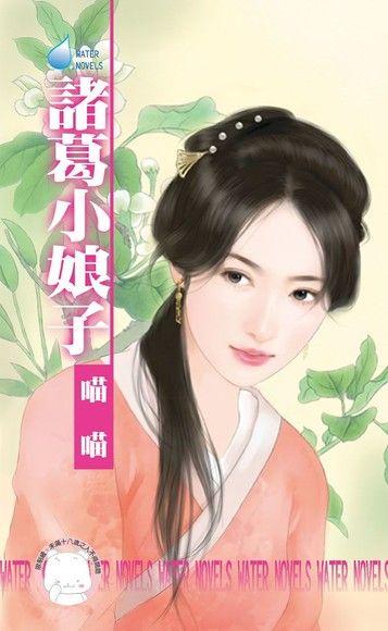諸葛小娘子【我愛娘子之三】(限)