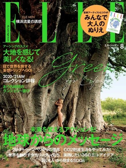 ELLE 2020年08月號 【日文版】