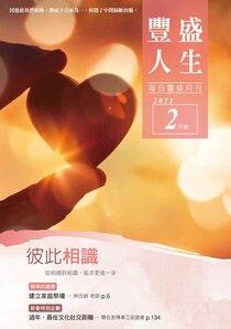 豐盛人生靈修月刊【繁體版】2021年02月號