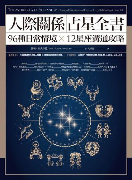 人際關係占星全書