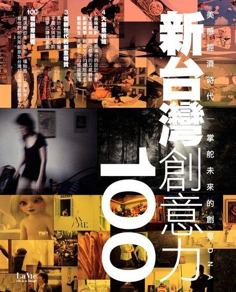新台灣創意力100:美感經濟時代 掌舵未來的創意DNA