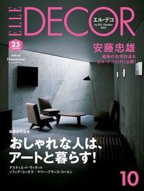 ELLE DECOR No.152 【日文版】