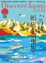 Discover Japan 2017年11月號 Vol.73 【日文版】