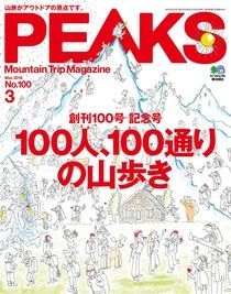 PEAKS 2018年3月號 No.100 【日文版】
