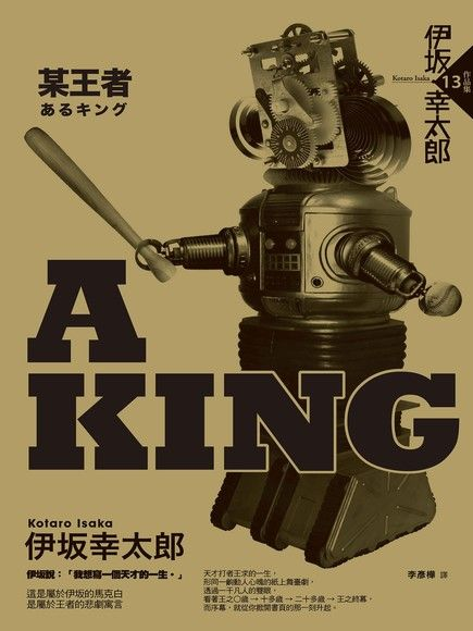 A KING:某王者