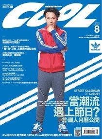 COOL流行酷報 08月號/2013 第192期