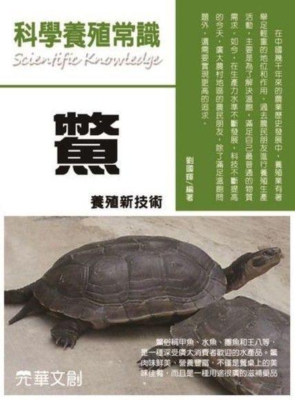 科學養殖常識:鱉養殖新技術