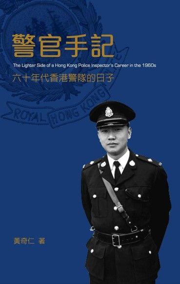 警官手記 :六大年代香港警隊的日子