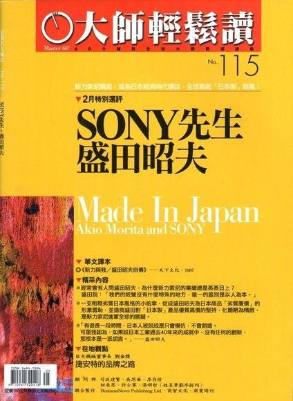 大師輕鬆讀115:SONY先生,盛田昭夫