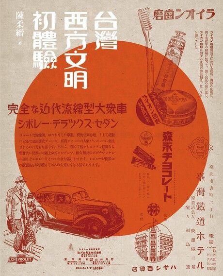 台灣西方文明初體驗(經典版)