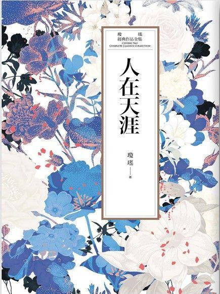 瓊瑤經典作品全集 25:人在天涯