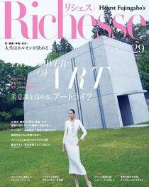 Richesse No.29 【日文版】