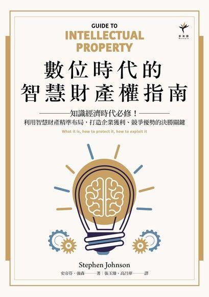 數位時代的智慧財產權指南
