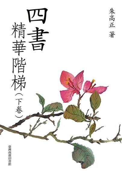 四書精華階梯(下卷)