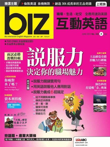 biz互動英語 06月號/2012年 第102期