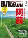 BikeJIN/培倶人 2019年9月號 Vol.199 【日文版】