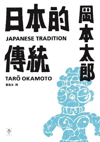 日本的傳統