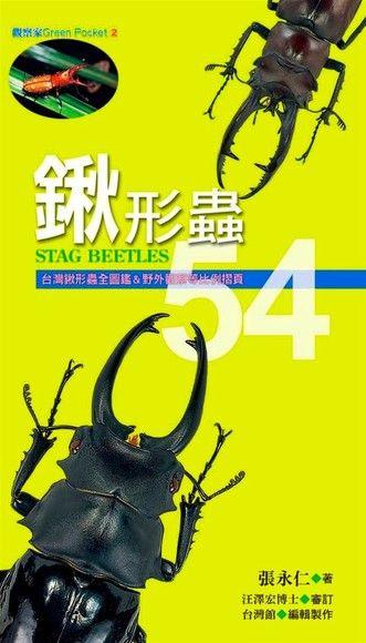 鍬形蟲54(平裝)