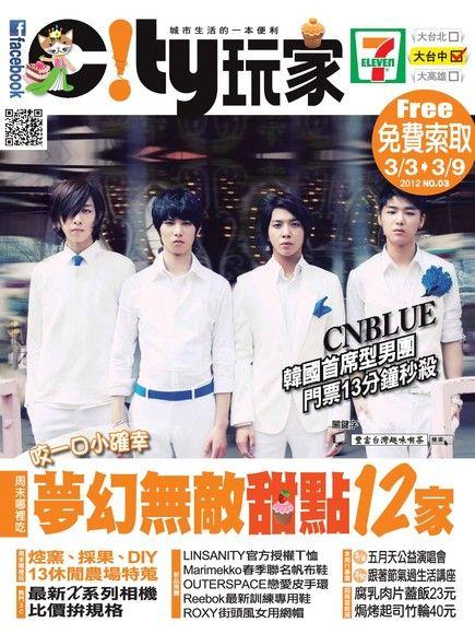 City玩家周刊-台中 第03期