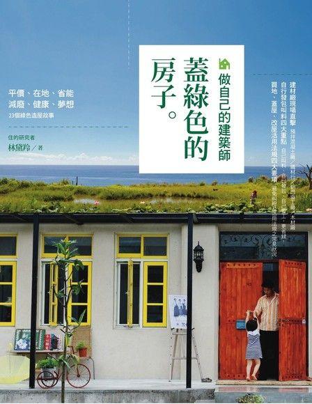 做自己的建築師:蓋綠色的房子(平裝)