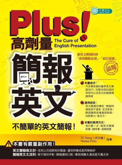 Plus!高劑量簡報英文