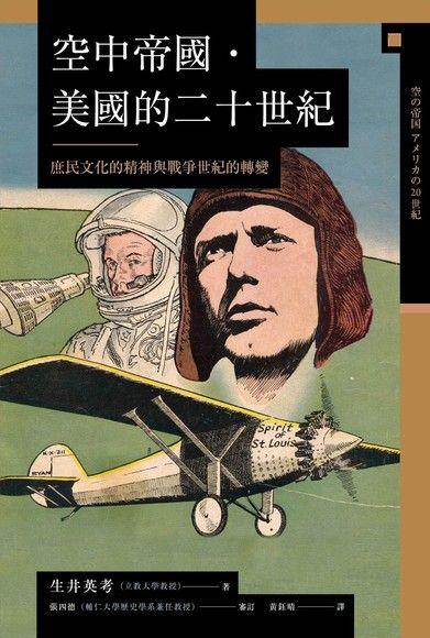空中帝國.美國的二十世紀