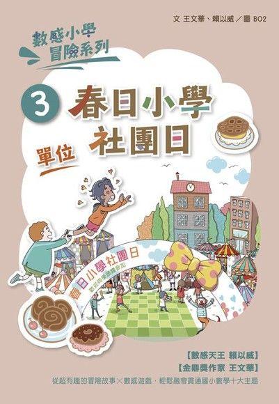 數感小學冒險系列3:春日小學社團日
