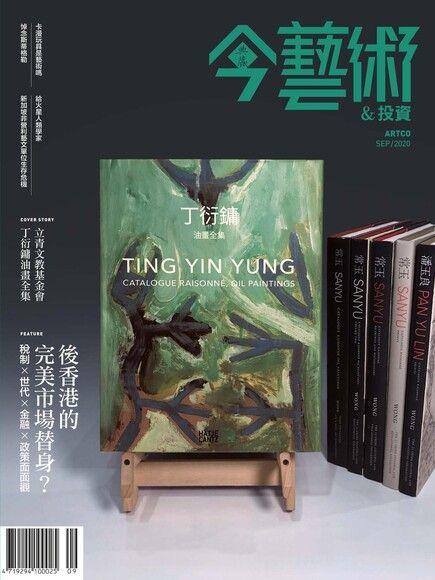 典藏今藝術&投資 09月號/2020 第336期