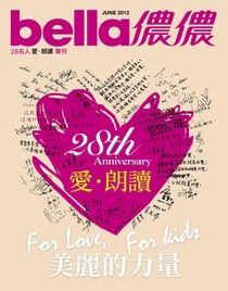 bella儂儂 06月號/2012 第337期 別冊