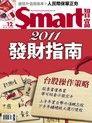 Smart 智富12月號/2011 第148期
