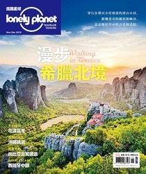 Lonely Planet 孤獨星球雙月刊 11+12月號/2016 第59期