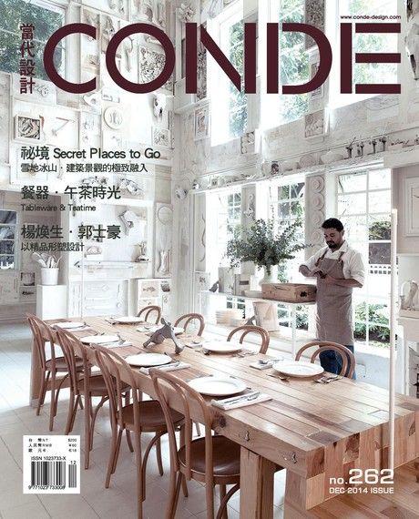 CONDE當代設計雜誌 12月號/2014 第262期