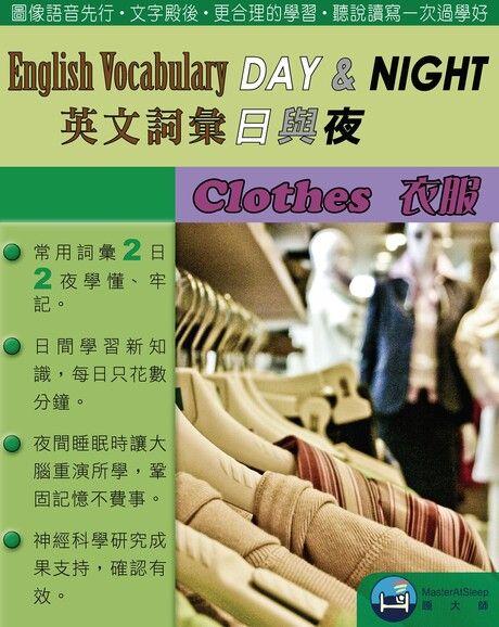 English Vocabulary DAY & NIGHT英文詞彙日與夜(Chinese中文)(Clothes衣服)