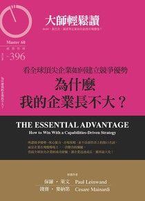 大師輕鬆讀396:為什麼我的企業長不大?:看全球頂尖企業如何建立競爭優勢