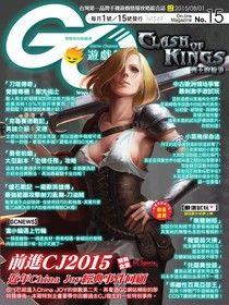 Game Channel 遊戲頻道雙週刊 第15期 2015/08/01