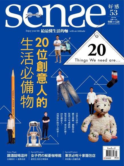 Sense好感 09月號/2016 第53期