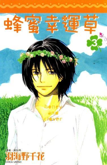 蜂蜜幸運草(03)