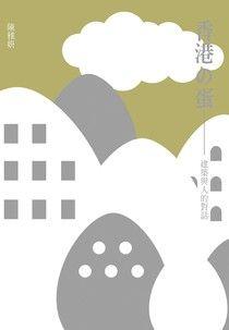 香港之蛋 :建築與人的對話