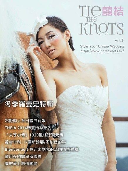囍結TieTheKnots 婚禮時尚誌 Vol.4