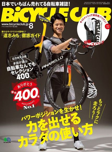BiCYCLE CLUB 2018年8月號 No.400 【日文版】
