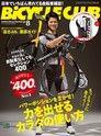 BiCYCLE CLUB 2018年8月號 No.400 【日文版】