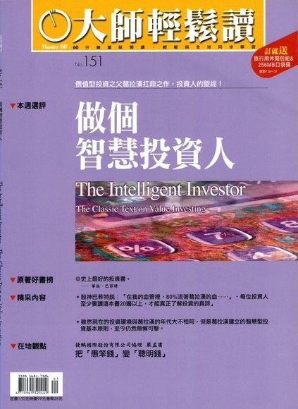 大師輕鬆讀151:做個智慧投資人