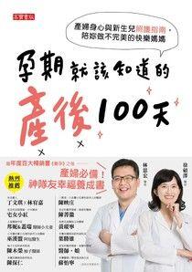 【电子书】孕期就該知道的產後100天