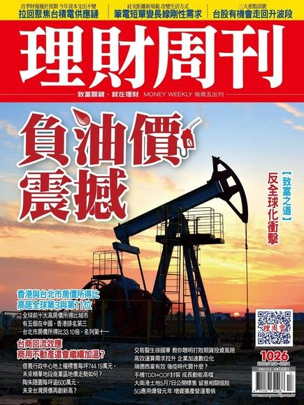理財周刊 第1026期 2020/04/24