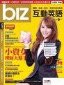 biz互動英語 02月號/2015 第134期