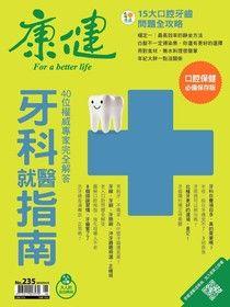 康健雜誌 06月號/2018 第235期
