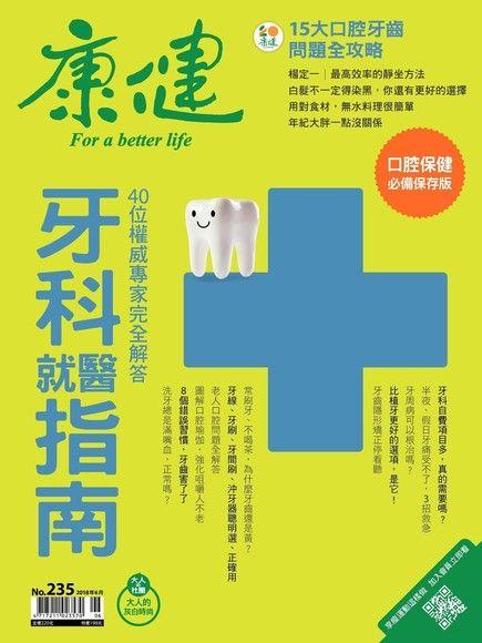 康健雜誌 06月號2018 第235期